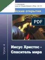 04 Иисус Христос Спаситель мира