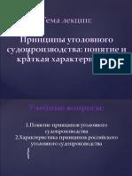 Lektsia_2