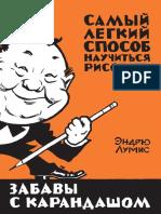 Забавы с карандашом. Самый легкий способ научиться рисовать ( PDFDrive ).pdf