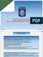 Альбом_тех решений_КП_МПТЦ.pdf