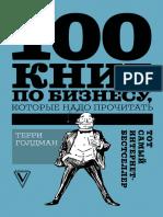 100 книг по бизнесу, которые надо прочитать