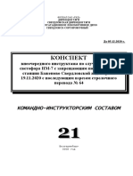 План-Конспект №21 проезд на ст.Баженово Сверд ж.д. 19.11.2020 г.docx