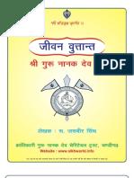 Guru Nanak Dev Ji Life in Hindi