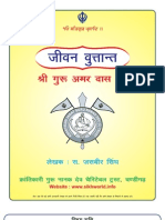 Guru Amar Das Ji