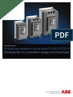Плавный пуск для дробилки pstx30-370_ruk