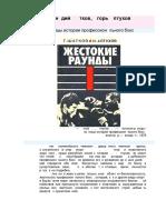 Жестокие раунды.pdf