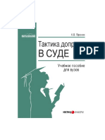 Pronin_K._Taktika_Doprosa_V_Sude_Pr.a4.pdf