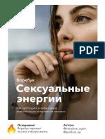 Сексуальные энергии(1).pdf