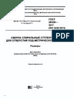 ГОСТ 28320-2017 (ISO 3438-2013)