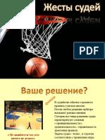 Жесты судей в баскетболе