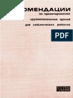 - Рекомендации По Проектированию Крупнопанельных Зданий Для Сейсмических Районов - Libgen.lc