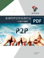 全球P2P文件互传行业白皮书—印度市场解析