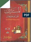 Al Mustadrak hakim in Urdu