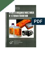 Рабухина Н.А., Аржанцев А.П. Рентгенодиагностика в стоматологии (1999).pdf