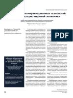 vliyanie-infokommunikatsionn-h-tehnologiy-na-globalizatsiyu-mirovoy-ekonomiki