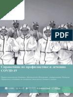Справочник_по_профилактике_и_лечению_коронавируса_COVID_19_1