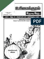 Urimai Kural Feb 2011 Issue