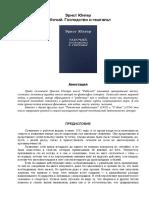 Рабочий. Господство и гештальт.pdf