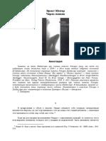 Через линию.pdf