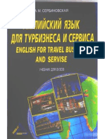 ENGLISH_FOR_TRAVEL_BUSINESS_