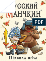 Russian munchkin rulebook