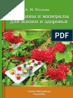 Теплова А.И. - Витамины и Минералы Для Жизни и Здоровья, 2-е Изд. - 2016