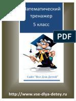 www.vse-dlya-detey.ru matematicheskiy-trenager-5-klass-uchebnik