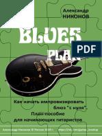 Blues_plan_Kak_nachat_improvizirovat_blyuz_s_nulya.pdf