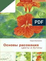 Kerlikovski_Osnovyi_risovaniya.pdf