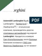 Lamborghini — Википедия.pdf