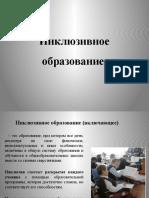 inklyuzivnoe_kozachenko.pptx