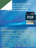 prezentatsiya-antonova-marina-valerevna