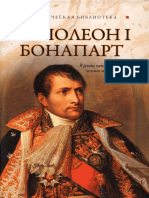 Благовещенский - Наполеон I Бонапарт (Москва, 2010).pdf