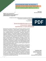 1843860.pdf