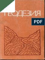 Маслов А.В., Гордеев А.В., Батраков Ю.Г. - Геодезия (1980)