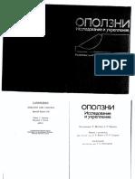 Шустер Р. Кризек Р. - Оползни. Исследование и укрепление (1981)