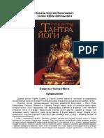 Секреты Тантра-Йоги The secrets of Tantra Yoga by Юрий Холин, Сергей Коваль.doc