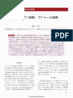 ヘバーデン結節,ブシャール結節.pdf