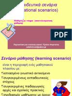 Δομή εκπαιδευτικού σεναρίου