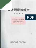 樂山教養院財報-108年度