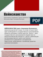 кейнсианство2