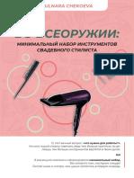 ГАЙД_ ИНСТРУМЕНТЫ (1).pdf