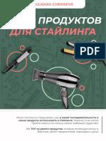 Гайд_ТОП_9_продуктов_для_стайлинга.pdf