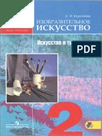 642- ИЗО. Искусство и ты. 2кл._Коротеева_2017 -144с.pdf