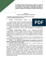 Лекция 11-12 - Бюджетное право и процесс
