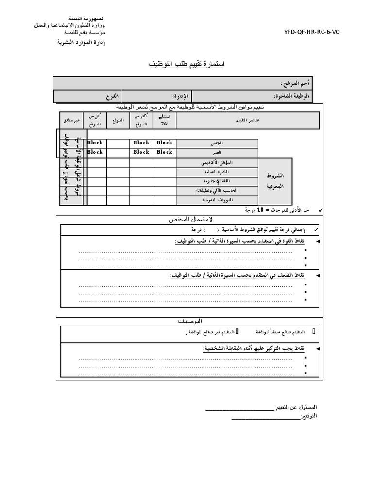 3 استمارة تقييم طلب التوظيف