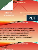 tupym_liberakham.pptx