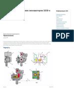 Гидравлическая система экскаваторов 325D и 329D Caterpillar (3)