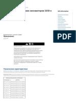 Гидравлическая система экскаваторов 325D и 329D Caterpillar (5)