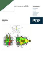 Гидравлическая система экскаваторов 325D и 329D Caterpillar (6)
